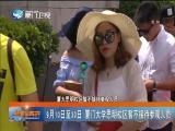 新闻斗阵讲 2019.09.06 - 厦门卫视 00:24:34