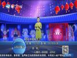 顾靖尧与林湘君(11)斗阵来看戏 2019.09.07 - 厦门卫视 00:47:15