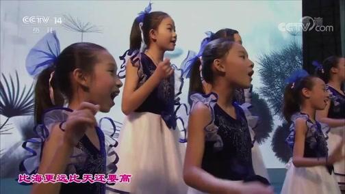 """[大手牵小手]无伴奏合唱《蝴蝶飞》 演唱:中国广西柳州市壶西小学""""七色光""""合唱团"""