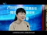 金融聚焦 2019.09.06 - 厦门电视台 00:06:09
