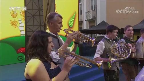 [大手牵小手]奥地利民间音乐《米尔茨进行曲》 演奏:奥地利勃拉姆斯室内乐团