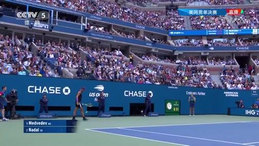 [美网]男单决赛:梅德韦杰夫VS纳达尔 1