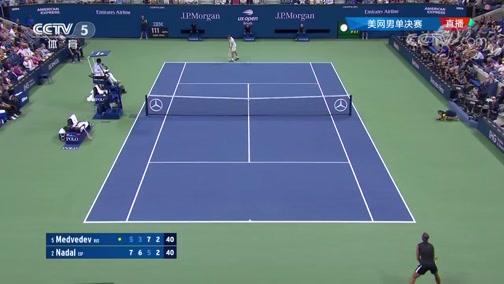 [美网]男单决赛:梅德韦杰夫VS纳达尔 第四盘