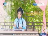 顾靖尧与林湘君(14)斗阵来看戏 2019.09.10 - 厦门卫视 00:47:21