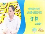 """呵护""""女性宫殿"""" 名医大讲堂 2019.09.09 - 厦门电视台 00:28:38"""