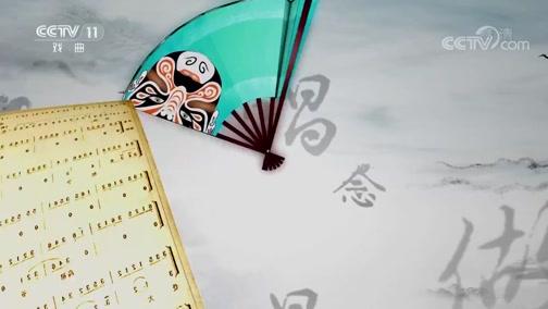 《跟我学》 20190910 安平教京剧《铡美案》