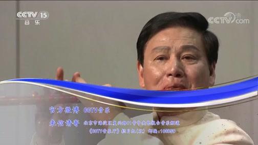 """《CCTV音乐厅》 20190909 """"漫步经典""""系列音乐会(204) 第二届杭州国际音乐节 名家荟萃·民族专场音乐会(上)"""