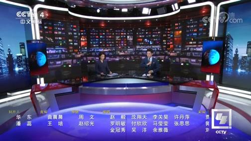 《中国新闻》 20190910 12:00