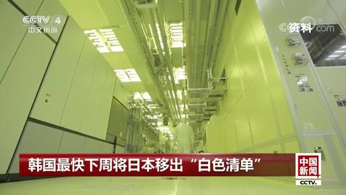 《中国新闻》 20190911 03:00