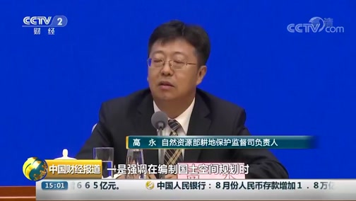 [中国财经报道]自然资源部:生猪养殖不需要办理建设用地审批手续