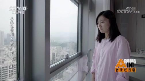《普法栏目剧》 20190911 三集迷你剧·迷月之下(上集)