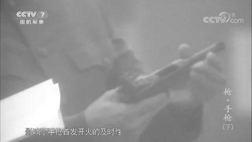 《兵器面面观》 20190912 枪·手枪(下)