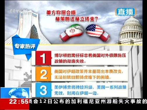 [环球视线]专家热评——刁大明:美伊博弈将持续升级,美国一系列政策无效,时间在伊朗一边