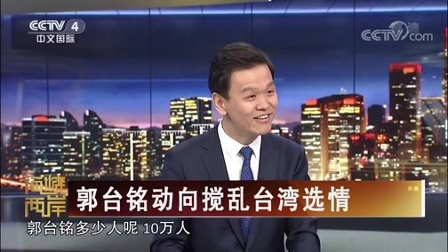 [海峡两岸]郭台铭动向搅乱台湾选情