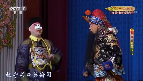 [CCTV空中剧院]京剧《四郎探母》 第四场