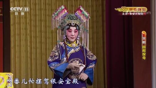 [CCTV空中剧院]京剧《四郎探母》 第二场