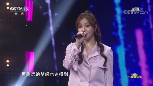 [全球中文音乐榜上榜]歌曲《我们都是追梦人》 演唱:新势力榜样团