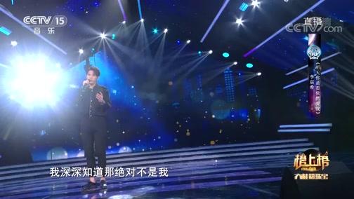 《全球中文音乐榜上榜》 20190914