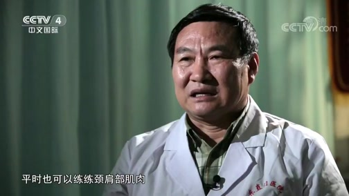 [中华医药]腰痛与腰椎间盘突出症
