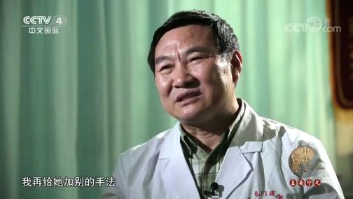 [中华医药]欲合先离 中医巧治腰椎间盘突出
