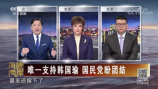 [海峡两岸]唯一支持韩国瑜 国民党盼团结