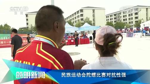 [体育晨报]完整版 20190915