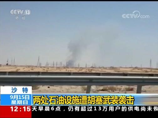 [新闻30分]沙特两处石油设施遭胡塞武装袭击