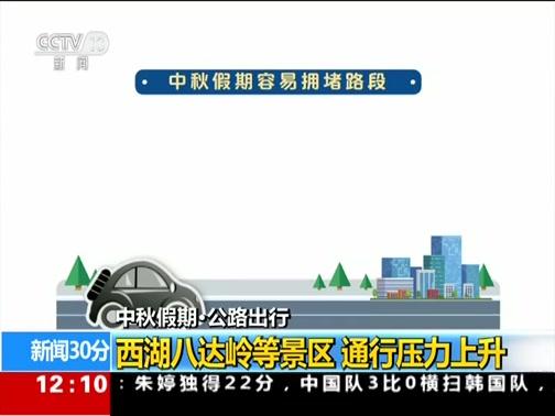 [新闻30分]中秋假期 全国交通今天出现返程客流高峰