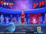 顾靖尧与林湘君(19)斗阵来看戏 2019.09.15 - 厦门卫视 00:48:27