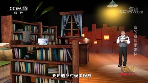 [读书]梁志刚:《我的老师季羡林》
