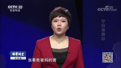 《法律讲堂(生活版)》 20190915 千里会网友