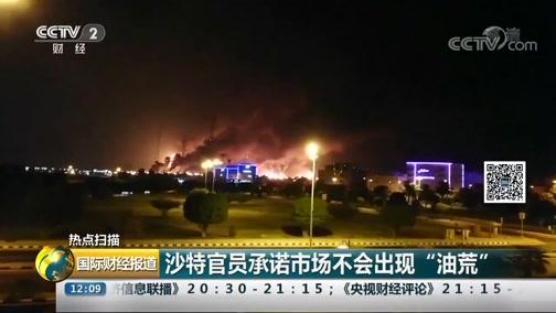 """[国际财经报道]热点扫描 沙特官员承诺市场不会出现""""油荒"""""""