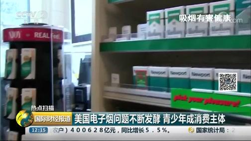 [国际财经报道]热点扫描 美国电子烟问题不断发酵 青少年成消费主体