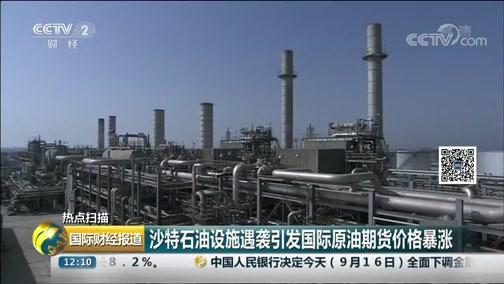 [国际财经报道]热点扫描 沙特石油设施遇袭引发国际原油期货价格暴涨