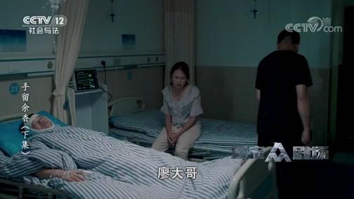 《普法栏目剧》 20190915 手留余香 下集