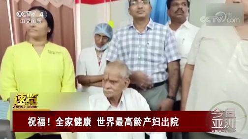 [今日亚洲]速览 祝福!全家健康 世界最高龄产妇出院