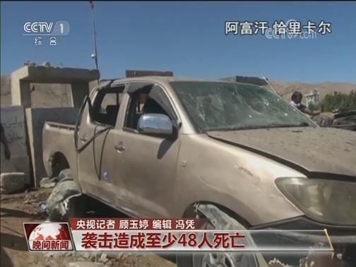 [视频]阿富汗接连发生两起爆炸