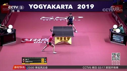 [乒乓球]中国女队晋级乒乓球亚锦赛决赛