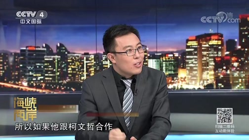 [海峡两岸]台湾2020选战重新洗牌