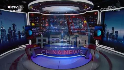 《中国新闻》 20190917 04:00