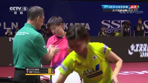 [乒乓球]亚锦赛女子团体决赛:日本VS中国