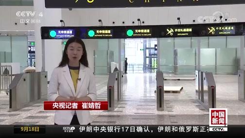 """[中国新闻]北京大兴国际机场:""""无感通关""""让旅客入境更便捷"""