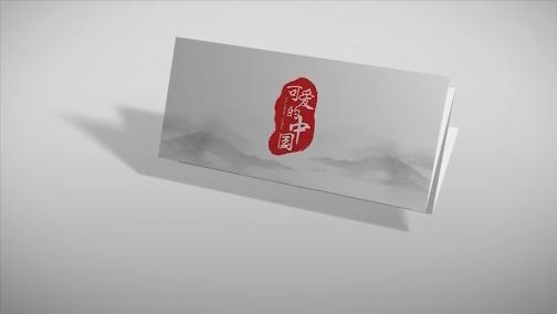 """""""可爱的中国""""之裕固族:把对生活的热爱融入民族服饰里 00:02:49"""