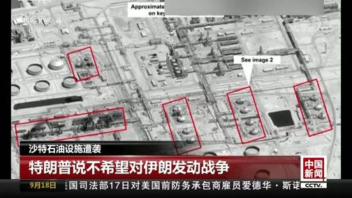 《中国新闻》 20190918 19:00