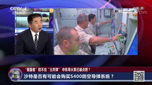 [今日关注]沙特防空系统形同虚设?普京喊话:买S-300、S-400吧!