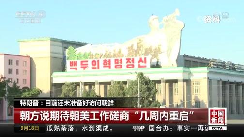 [中国新闻]特朗普:目前还未准备好访问朝鲜