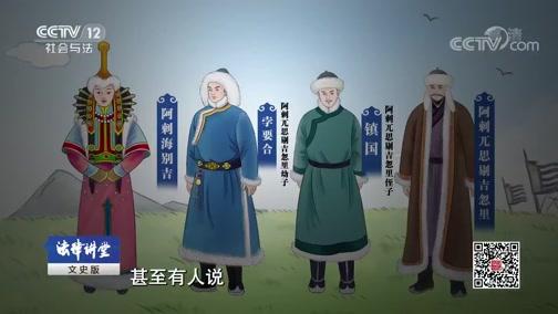 《法律讲堂(文史版)》 20190918 婚姻往事·真实的华筝公主