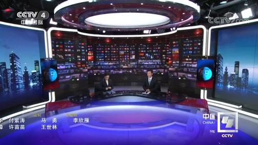 《中国新闻》 20190918 12:00