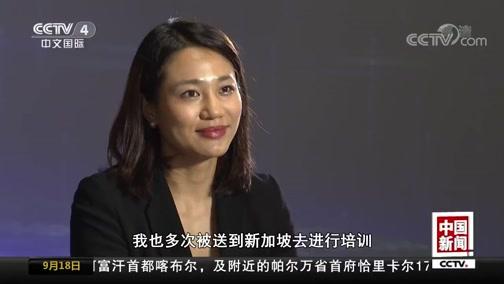 [中国新闻]壮丽七十年 奋斗新时代·江苏苏州