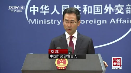 [中国新闻]中国外交部:所罗门群岛决定同中国建交 美国没资格说三道四